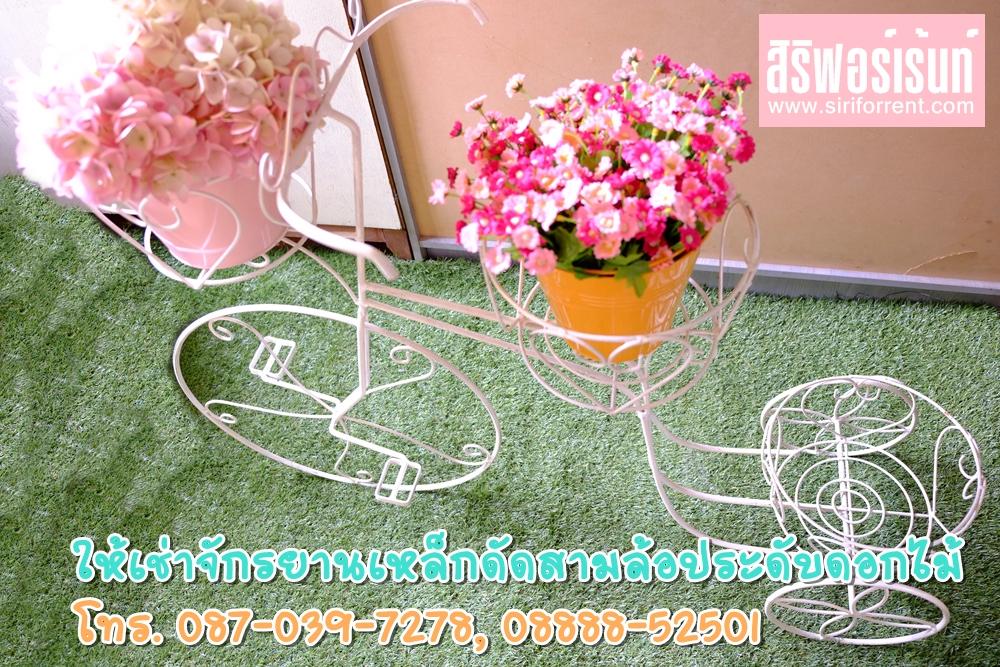เช่าจักรยานสามล้อเหล็กดัด เช่าจักรยานเหล็กดัดสำหรับจัดดอกไม้ ประดับตกแต่งดอกไม้