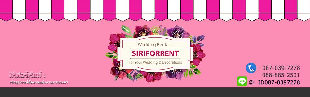 เช่าอุปกรณ์จัดงานแต่งงาน ตกแต่งดอกไม้ เช่า Backdrop & Props